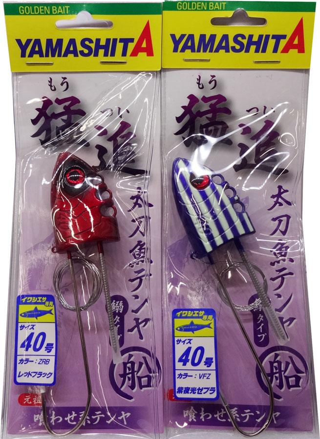 ヤマシタ タチウオテンヤ 猛追太刀魚テンヤ船 鰯タイプ 40号 上丸監修【メール便可】