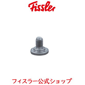 【公式】 フィスラー メインバルブ用ビス 〔ビタクイック(青色表示)、ブルーポイント 全サイズ共通〕 Fissler メーカー公式 圧力鍋 部品 パーツ 21-641-770