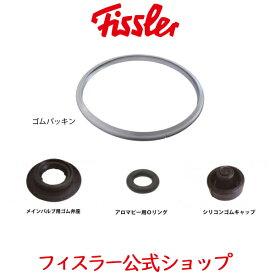 【公式】 フィスラー 圧力鍋 部品 セット(ニュービタクイック4.5L 用) Fissler メーカー公式 ゴムパッキン アロマピー用Oリング メインバルブ用ゴム弁座 シリコンゴムキャップ パーツ 32-631-206VS