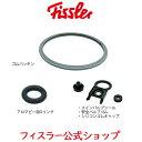 【公式】 フィスラー 圧力鍋 部品 セット (プレミアム/コンフォート2.5L 用) Fissler メーカー公式 ゴムパッキン メ…