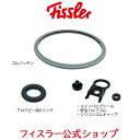 【公式】 フィスラー 圧力鍋 部品 セット(プレミアム/コンフォート3.5L/4.5L/6L用) Fissler メーカー公式 ゴムパッ…