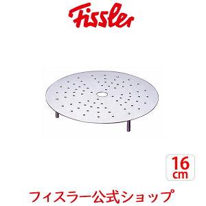 【公式】 フィスラー スチームプレート 16cm メーカー公式 ステンレス製 日本製 F-ST-16 Fissler 4992451645823 深型鍋 蒸し器 蒸し板 スチーマー 蒸し料理 無水調理
