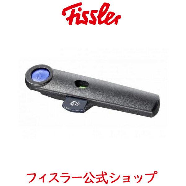フィスラー ビタクイック圧力鍋フタ用取っ手(ビタクイック プラス/ビタクイック[青色表示])共通 600-000-11-770 Fissler 4009209358901 fisssler メーカー公式 全サイズ共通