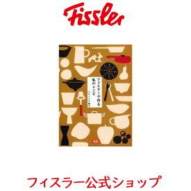 【公式】 フィスラー フィスラーでつくる私のレシピ ステンレス鍋編 BOOK-PRO メーカー公式 Fissler 料理 本 公式本