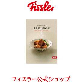 【公式】 フィスラー 毎日つくりたくなる絶品圧力鍋レシピ(ビタクイック プラス) BOOK-VITA17 メーカー公式 Fissler 料理 本 公式本