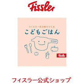 【公式】 フィスラー 離乳食 レシピブック (こどもごはん) メーカー公式 Fissler RECIPE-BABY 料理 本 公式本 圧力鍋レシピ