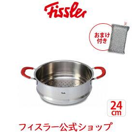 【公式】【ステンレス製スポンジプレゼント】フィスラー スチーマー 24cm レッドハンドル 蒸し器 メーカー公式 ステンレス製 Fissler Red Handle EMI-SS2421N01 6949560918018
