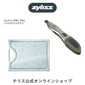 チリス カッティングボード シリコントング セット メーカー公式 大理石調まな板 高温調理トング zyliss