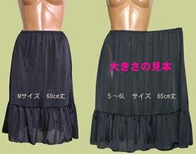 【日本製】大きいサイズのフリフリギャザー フリル ペチコート スカート 丈65cm LL,3L,4L,5L,6L,7L,8L,9L,10L 送料無料(メール便)ワンピース インナー(インナースカート ペチ 見せる ペチスカート ワンピ 裾 アンダースカート 透け防止 チラ見せ インナーペチコート 裏地)
