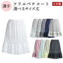 日本製 花柄 ストレッチ レース フリル ペチコート ブライダル 丈3サイズM 全8色 スカート(インナー ネイビー 見せる …
