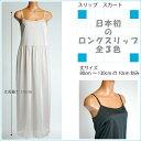 【日本製】スリップ スリップスカート ロング インナー 送料無料(メール便) 丈3サイズ 全3色(110cm〜130cm)(キャ…
