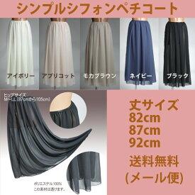 ペチコート 日本製 シンプル シフォン M-LL寸 全5色 スカート ロング (インナー 大きいサイズ 黒 白 ネイビー 見せる インナースカート アンダースカート ロングペチコート ワンピース ワンピ ピンク ベージュ 裏地 インナーペチコート チラ見せ) 送料無料(メール便)