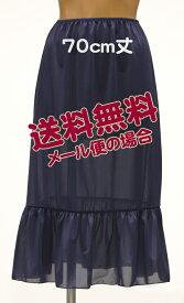 日本製 ペチコート フリフリギャザー フリル スカート M丈60cm 65cm 70cm ネイビー (インナースカート ペチ インナー 見せる ペチスカート レディース ワンピ 裾 アンダースカート 透け防止 チラ見せ フリルスカート 裏地) 送料無料(メール便)