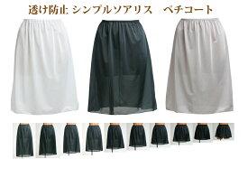 ソアリス ワンピース インナー スカート サイズM LL 丈30cm-60cm 全3色 (ワンピ ペチ 大きいサイズ 黒 白 インナースカート 透け防止 アンダースカート 静電気防止 ベージュ 裏地 インナーペチコート レディース) 日本製 ペチコート 送料無料(メール便)