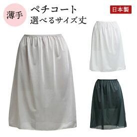 ソアリス ワンピース インナー スカート サイズM LL 丈30cm-60cm 全3色 ペチコート (ワンピ ペチ 大きいサイズ 黒 白 インナースカート 透け防止 アンダースカート 静電気防止 ベージュ 裏地 インナーペチコート レディース) 透けない 日本製 送料無料(メール便)