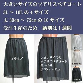 日本製 ソアリス ペチコート 大きいサイズ ワンピース インナー 送料無料(メール便)スカート サイズ3L-10L 丈50cm(30cm-75cmまであります)全3色(ペチスカート ペチ レディース ワンピ アンダースカート インナースカート 透け防止 ソアリス インナーペチコート 裏地)