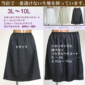日本製 大きいサイズのペチコート 透け防止 フルダル ワンピース インナー ブライダル スカート サイズ3L-10L 丈70cm(丈サイズは30cm-75cmまで) 全3色 ペチコート 透けない (ペチ ウェディング ペチスカート インナースカート アンダースカート) 送料無料(DM便)