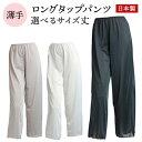 日本製 ロングタップパンツ ペチパンツ ソアリス フレアーパンツ ペチコートパンツ ブライダルインナー サイズM L 総…