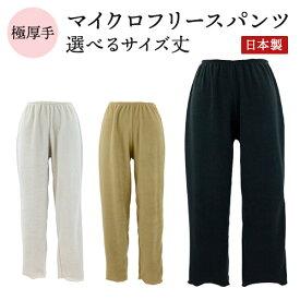 マイクロフリースパンツ 選べる丈サイズ 70cm 80cm 日本製 ペチコート パンツ あったか ペチパンツ ロングパンツ 冬用