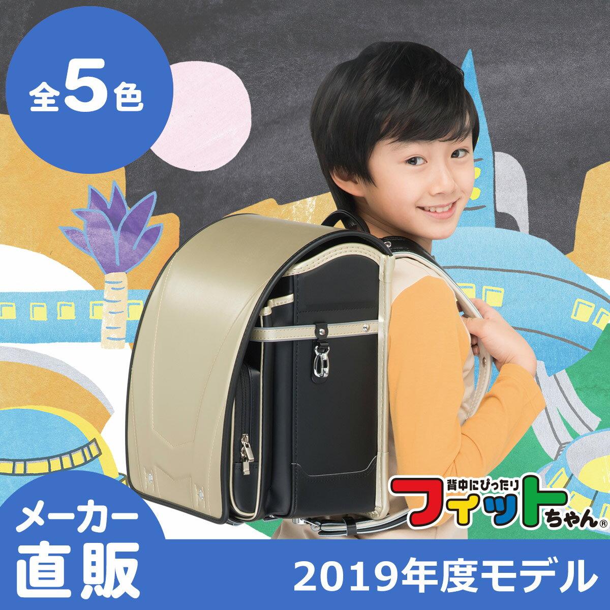 ランドセル フィットちゃん 男の子 ハンサムボーイ(FIT-211Z)2019年モデル フィットちゃんランドセルA4フラットファイル収納サイズ