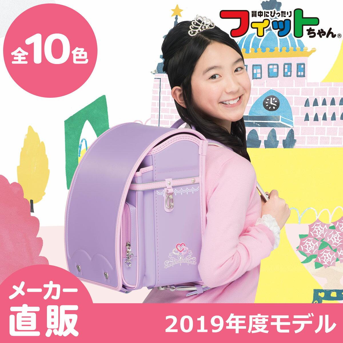 フィットちゃんランドセル あい・愛ティアラ(FIT-213Z)2019年モデル フィットちゃんランドセルA4フラットファイル収納サイズ