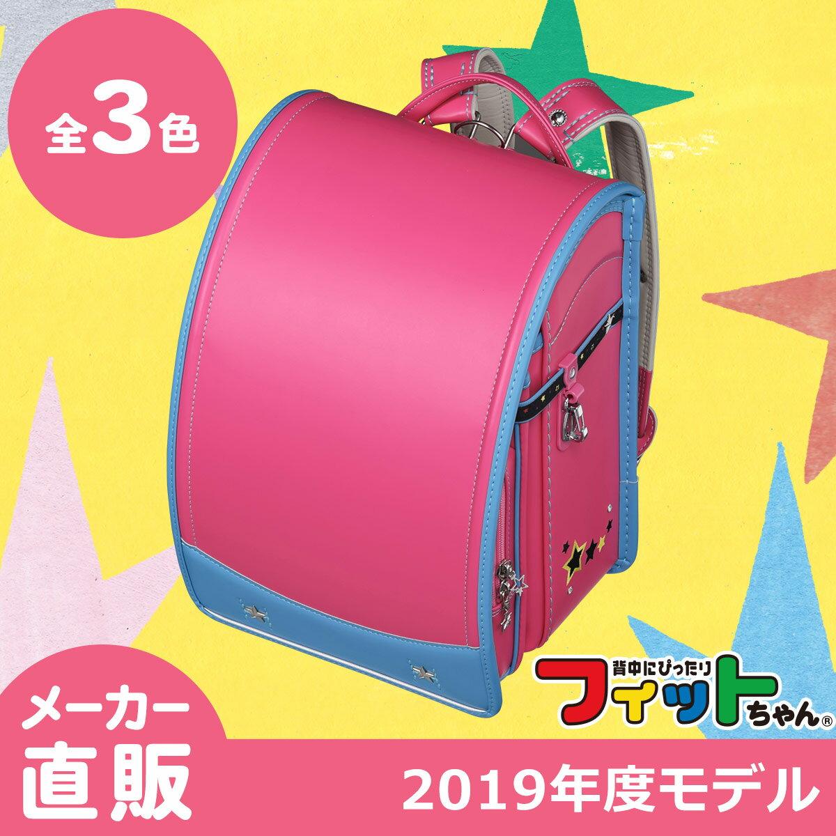 フィットちゃん ランドセル ポップガール(FIT-219)2019年モデル フィットちゃんランドセルA4クリアファイル収納サイズ