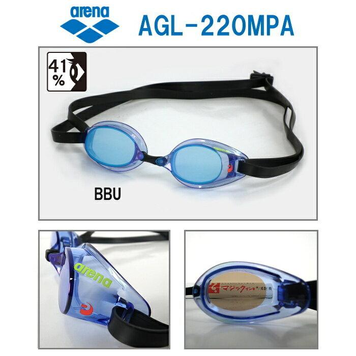 【水泳ゴーグル】【AGL-220MPA-BBU】ARENA(アリーナ)ノンクッションスイミングトレーニング用ゴーグル TOUGH STREAM(タフストリーム)ミラータイプ[スイミング/水泳/競泳トレーニング用/レーシング/クッションなし]