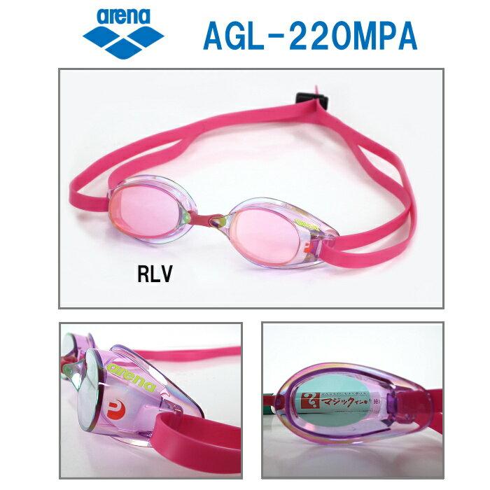 【水泳ゴーグル】【AGL-220MPA-RLV】ARENA(アリーナ)ノンクッションスイミングトレーニング用ゴーグル TOUGH STREAM(タフストリーム)ミラータイプ[スイミング/水泳/競泳トレーニング用/レーシング/クッションなし]