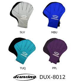 【DUX-8012】アクアウォーク用アクアミット[水中ウォーク/水中エアロ/水中エクササイズ/水泳/フィットネスミット/ドゥサンク]