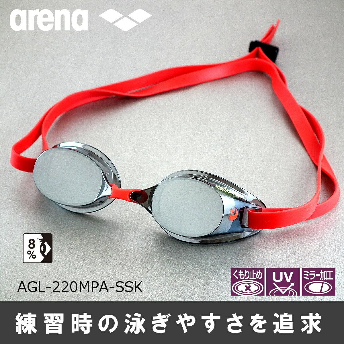 【水泳ゴーグル】【AGL-220MPA-SSK】ARENA(アリーナ)ノンクッションスイミングトレーニング用ゴーグル TOUGH STREAM(タフストリーム)ミラータイプ[スイミング/水泳/競泳トレーニング用/レーシング/クッションなし]