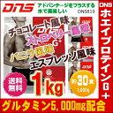 【送料無料】【DNS819】DNS(ディーエヌエス) ホエイプロテイン G+(ジープラス) チョコレート ストロベリー バニラ エスプレッソ風味(1,000g・...