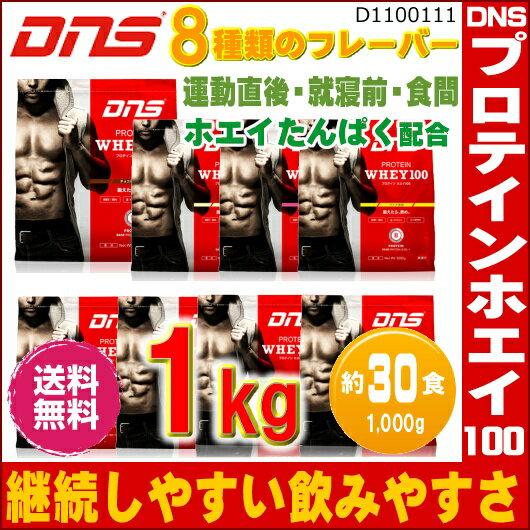 【送料無料】【D1100111】DNS(ディーエヌエス) プロテインホエイ100 チョコレート バニラ ストロベリー バナナ マンゴー カフェオレ レモン 抹茶風味(1,000g・約30食分)