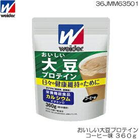 weider ウイダー おいしい大豆プロテイン コーヒー味 360g 36JMM63501