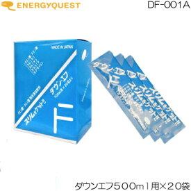 エナジークエスト ダウンエフ 500ml用×20袋 DF-001A