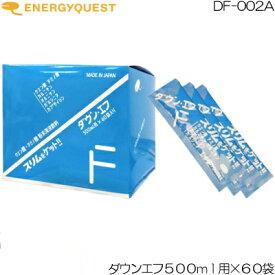 エナジークエスト ダウンエフ 500ml用×60袋 DF-002A
