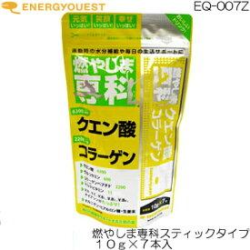 エナジークエスト 燃やしま専科 レモン風味 スティックタイプ 10g×7本入 EQ-007Z