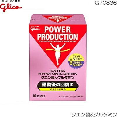 【ポイント10倍】glico グリコ エキストラ ハイポトニックドリンク クエン酸&グルタミン