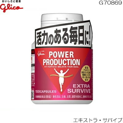 【ポイント10倍】glico グリコ エキストラ サバイブ