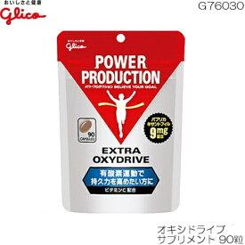 【ポイント10倍】glico グリコ エキストラ オキシドライブ サプリメント 90粒