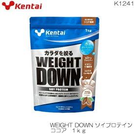 【ポイント10倍】kentai 健体 WEIGHT DOWN (ウェイトダウン) ソイプロテイン ココア風味 1kg