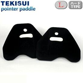 水泳 パドル TEKISUI テキスイパドル ポインターパドル ハードタイプ Lサイズ TP10