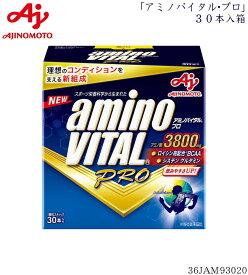 味の素 アミノバイタルプロ(4.4g×30本) スポーツサプリメント アミノ酸 36JAM93020