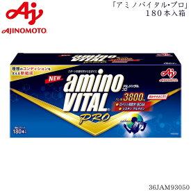 味の素 アミノバイタルプロ(4.4g×180本)スポーツサプリメント アミノ酸 36JAM93050