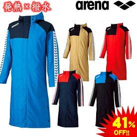 アリーナ ARENA レクタス×サンバーナー中わたロングコート ベンチコート 男女兼用 防寒 はっ水 発熱素材 ARN-6330-2