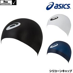 アシックス asics 水泳 キャップ ドーム型 シリコンキャップ 水泳帽 スイミング 3163A084