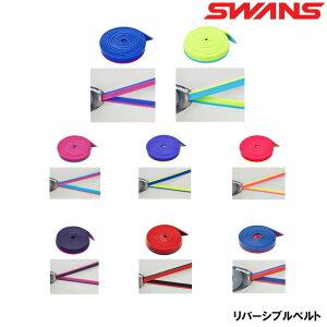 SWANS 替えゴム リバーシブルベルト ゴーグル用替えゴム スイミング SRB-40