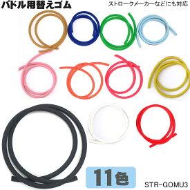 【水泳練習用具】【交換部品】パドル用カラー替えゴム(外径約8mm) STR-GOMU3
