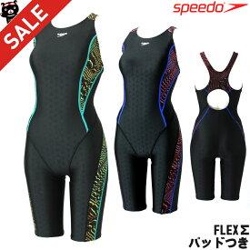 スピード SPEEDO 競泳水着 レディース スパッツスーツ 吊りパッド付き FLEXΣ SFW12018S