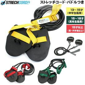 【水泳練習用具】【STR-0010】StrechCordz ストレッチコード(パドル付)