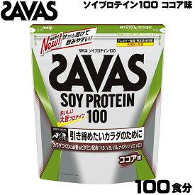 明治 SAVAS ザバス ソイプロテイン100 ココア味 100食分 CZ7473 30839MJ